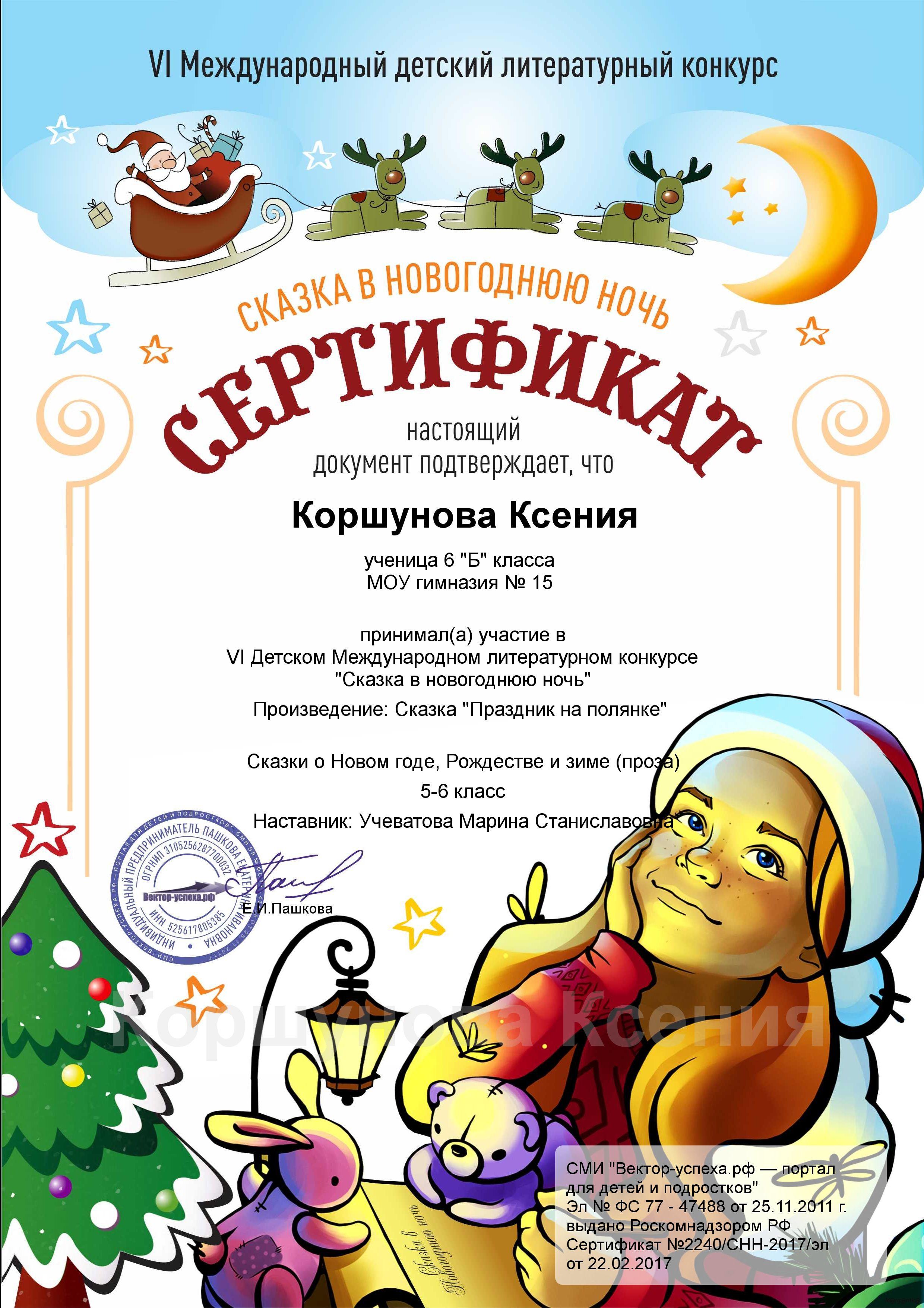 Участие в детском конкурсе 2017